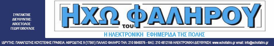 ECHOFALIRO – ΗΧΩ ΤΟΥ ΦΑΛΗΡΟΥ