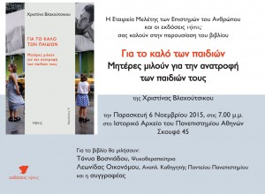 Vlachoutsikou_Layout 1