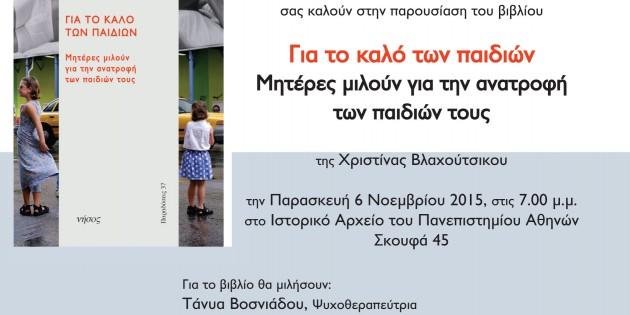 Παρουσίαση βιβλίου της Χριστίνας Βλαχούτσικου «Για το καλό των παιδιών»