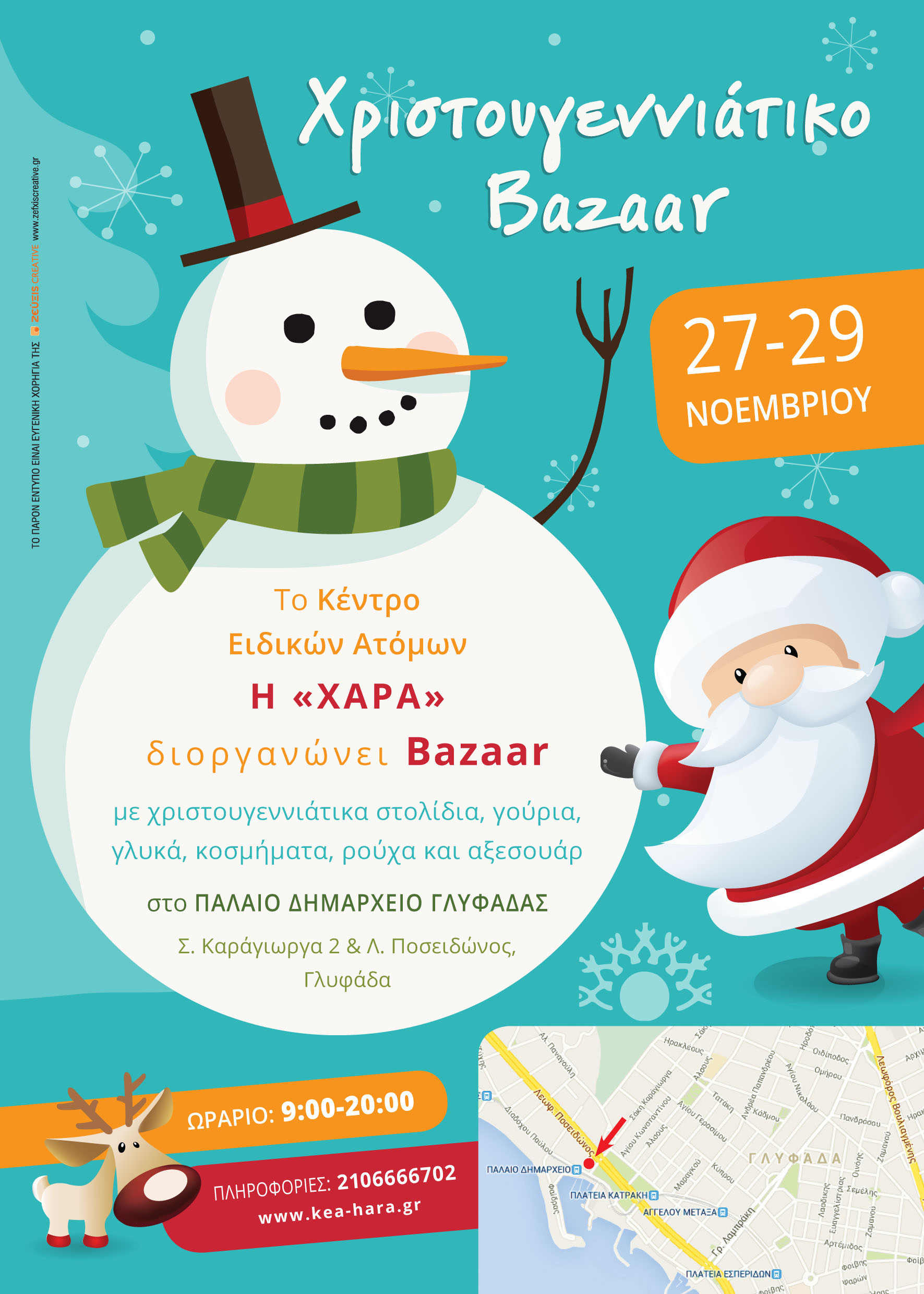 xmas_2015_bazaar_poster-screen