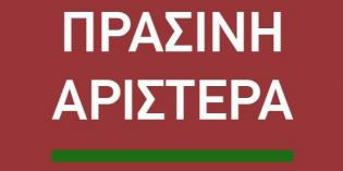 Ίδρυση ΠΡΑΣΙΝΗΣ ΑΡΙΣΤΕΡΑΣ