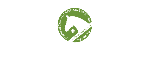 Δελτίο Τύπου – Ελληνικός Σύλλογος Προστασίας Ιπποειδών – OPEN DAY