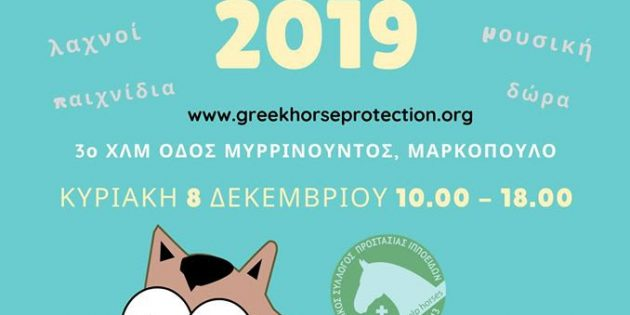 Ελληνικός Σύλλογος Προστασίας Ιπποειδών – Χριστουγεννιάτικη Γιορτή