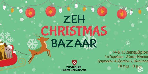 Χριστουγεννιάτικο Παζάρι Ζωοφιλικής Ένωσης Ηλιούπολης